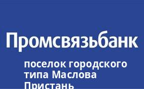 Справочная информация: Банкоматы Промсвязьбанка в поселке городского типа Маслова Пристань — часы работы и адреса терминалов на карте
