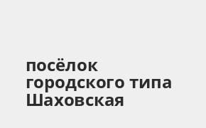 Справочная информация: Банкоматы Промсвязьбанка в посёлке городского типа Шаховская — часы работы и адреса терминалов на карте
