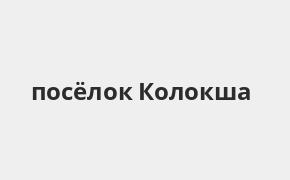 Справочная информация: Банкоматы Промсвязьбанка в посёлке Колокша — часы работы и адреса терминалов на карте