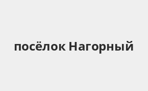 Справочная информация: Банкоматы Промсвязьбанка в посёлке Нагорный — часы работы и адреса терминалов на карте