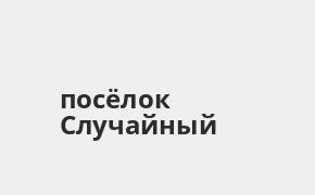 Справочная информация: Банкоматы Промсвязьбанка в посёлке Случайный — часы работы и адреса терминалов на карте