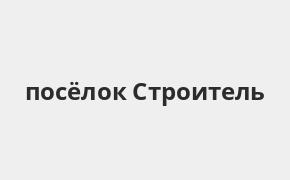 Справочная информация: Банкоматы Промсвязьбанка в посёлке Строитель — часы работы и адреса терминалов на карте