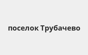 Справочная информация: Банкоматы Промсвязьбанка в поселке Трубачево — часы работы и адреса терминалов на карте