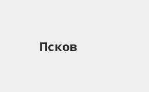 Справочная информация: Банкоматы Промсвязьбанка в Пскове — часы работы и адреса терминалов на карте
