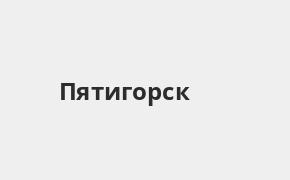 Справочная информация: Банкоматы Промсвязьбанка в Пятигорске — часы работы и адреса терминалов на карте
