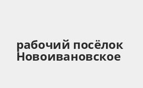Справочная информация: Промсвязьбанк в рабочий посёлке Новоивановское — адреса отделений и банкоматов, телефоны и режим работы офисов