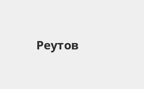 Справочная информация: Банкоматы Промсвязьбанка в Реутове — часы работы и адреса терминалов на карте