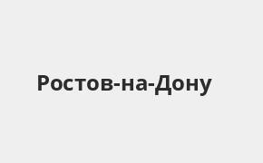 Справочная информация: Промсвязьбанк в Ростове-на-Дону — адреса отделений и банкоматов, телефоны и режим работы офисов