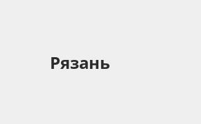 Справочная информация: Отделение Промсвязьбанка по адресу Рязанская область, Рязань, улица Ленина, 9 — телефоны и режим работы