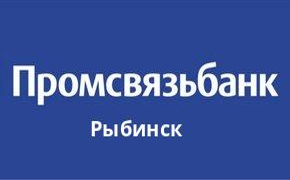 Справочная информация: Промсвязьбанк в Рыбинске — адреса отделений и банкоматов, телефоны и режим работы офисов