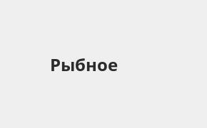 Справочная информация: Промсвязьбанк в Рыбном — адреса отделений и банкоматов, телефоны и режим работы офисов