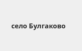 Справочная информация: Банкоматы Промсвязьбанка в селе Булгаково — часы работы и адреса терминалов на карте