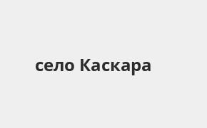 Справочная информация: Банкоматы Промсвязьбанка в селе Каскара — часы работы и адреса терминалов на карте