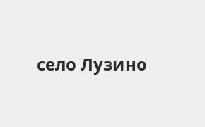 Справочная информация: Банкоматы Промсвязьбанка в селе Лузино — часы работы и адреса терминалов на карте