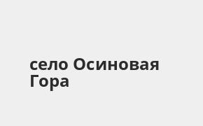 Справочная информация: Банкоматы Промсвязьбанка в селе Осиновая Гора — часы работы и адреса терминалов на карте