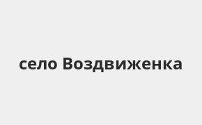 Справочная информация: Промсвязьбанк в селе Воздвиженка — адреса отделений и банкоматов, телефоны и режим работы офисов