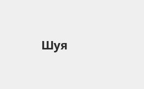 Справочная информация: Промсвязьбанк в Шуе — адреса отделений и банкоматов, телефоны и режим работы офисов