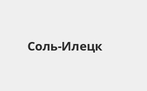 Справочная информация: Банкоматы Промсвязьбанка в Соль-Илецке — часы работы и адреса терминалов на карте