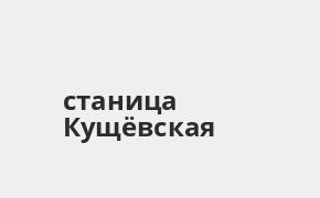 Справочная информация: Промсвязьбанк в городe станица Кущёвская — адреса отделений и банкоматов, телефоны и режим работы офисов