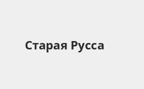 Справочная информация: Банкоматы Промсвязьбанка в Старой Руссе — часы работы и адреса терминалов на карте