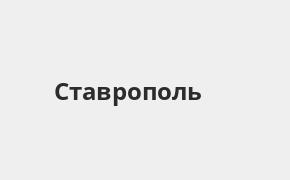 Справочная информация: Банкоматы Промсвязьбанка в Ставрополе — часы работы и адреса терминалов на карте