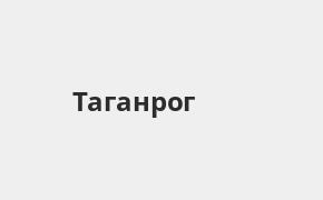 Справочная информация: Промсвязьбанк в Таганроге — адреса отделений и банкоматов, телефоны и режим работы офисов