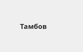 Справочная информация: Банкоматы Промсвязьбанка в Тамбове — часы работы и адреса терминалов на карте