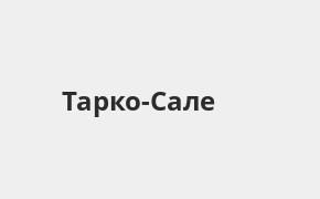 Справочная информация: Промсвязьбанк в Тарко-Сале — адреса отделений и банкоматов, телефоны и режим работы офисов