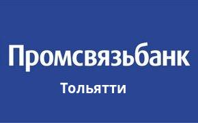 Справочная информация: Отделение Промсвязьбанка по адресу Самарская область, Тольятти, улица Голосова, 26А — телефоны и режим работы