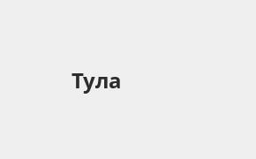 Справочная информация: Промсвязьбанк в Туле — адреса отделений и банкоматов, телефоны и режим работы офисов