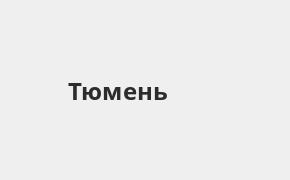 Справочная информация: Промсвязьбанк в Тюмени — адреса отделений и банкоматов, телефоны и режим работы офисов