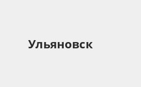 Справочная информация: Банкоматы Промсвязьбанка в Ульяновске — часы работы и адреса терминалов на карте