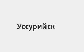 Справочная информация: Отделение Промсвязьбанка по адресу Приморский край, Уссурийск, улица Ленина, 113А — телефоны и режим работы