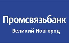 Справочная информация: Промсвязьбанк в городe Великий Новгород — адреса отделений и банкоматов, телефоны и режим работы офисов