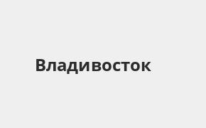 Справочная информация: Промсвязьбанк в Владивостоке — адреса отделений и банкоматов, телефоны и режим работы офисов