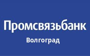 Справочная информация: Банкоматы Промсвязьбанка в Волгограде — часы работы и адреса терминалов на карте
