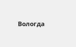 Справочная информация: Банкоматы Промсвязьбанка в Вологде — часы работы и адреса терминалов на карте