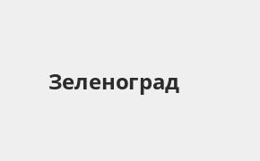 Справочная информация: Банкоматы Промсвязьбанка в Зеленограде — часы работы и адреса терминалов на карте