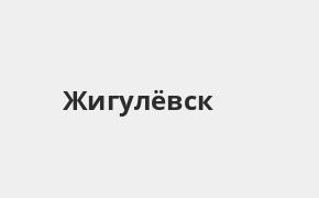 Справочная информация: Банкоматы Промсвязьбанка в Жигулевске — часы работы и адреса терминалов на карте
